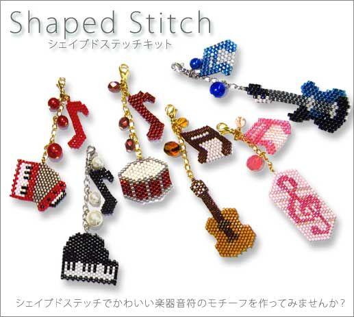 MIYUKIデリカビーズで作る、シェイプドステッチキット。音楽モチーフが可愛い!
