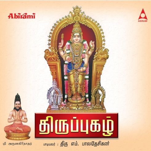 Thiruppugazh Vol 1-ACD