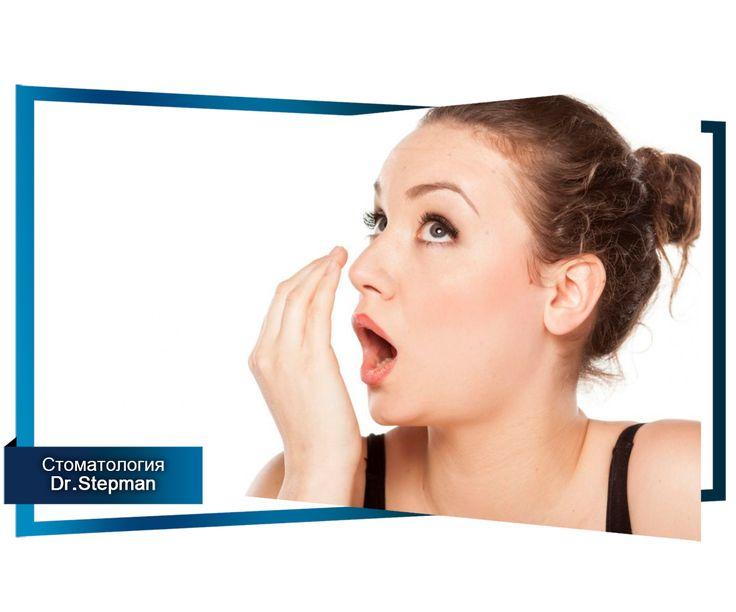 Как избавиться от неприятного запаха #полезное #статья #зубы #стоматология  Плохая новость: нет способа избавиться от запаха изо рта раз и навсегда. Вы едите каждый день, поэтому и следить за полостью рта придется тоже каждый день. И вот основные способы бороться с несвежим дыханием: Пейте много воды. Сухая среда более благоприятна для бактерий, поэтому недостаточное количество воды приведет к неприятному запаху. Используйте скребки для языка. Нет более эффективного способа, чем очистка…