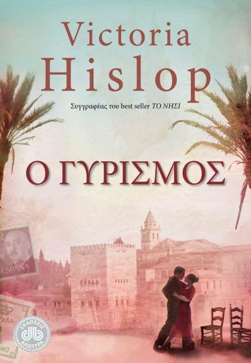 Βικτώρια Χίσλοπ, Ο γυρισμός