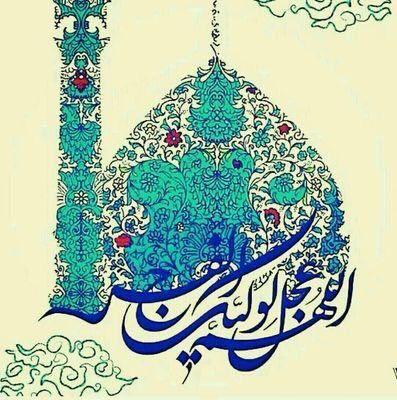 اللهم عجّل لوليك الفرج والنصر