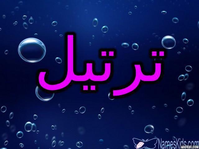 معنى اسم ادولف وصفات شخصيته Adolf معاني الاسماء Adolf اجمل صور Arabic Calligraphy Calligraphy