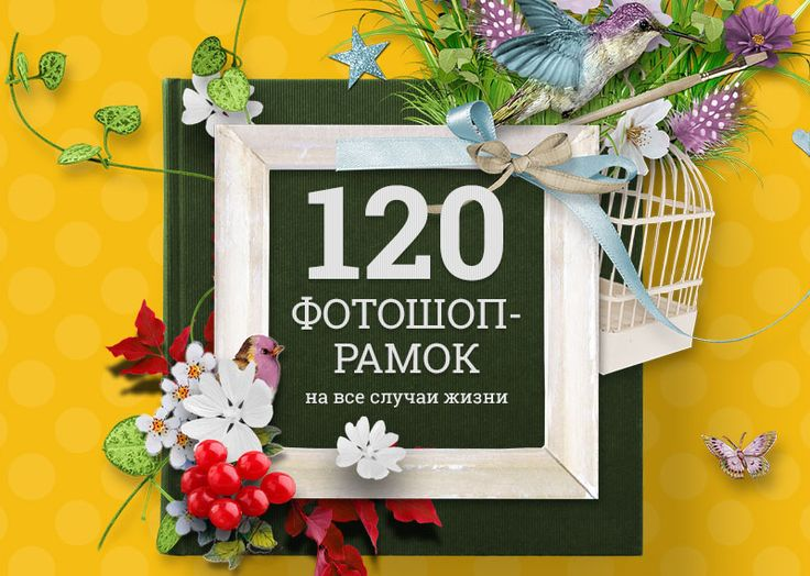 120 фотошоп-рамок на все случаи жизни | Photoshop For All