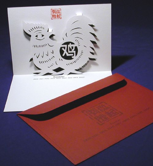 12 Chinese Zodiac Popup Card ... Year of the Rooster