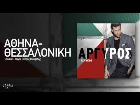 Κωνσταντίνος Αργυρός - Αθήνα - Θεσσαλονίκη - Official Audio Release - YouTube