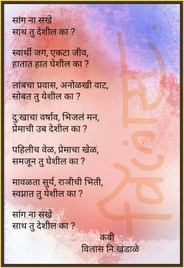 22 best marathi kavita images on pinterest marathi poems a quotes marathi kavita altavistaventures Images