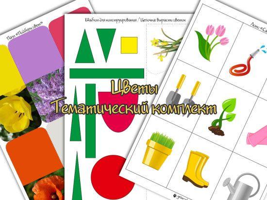 тематический комплект развивающих заданий для детей тема цветы