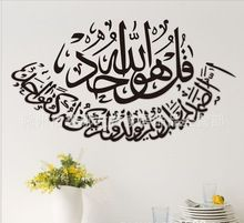 High quality Islamic wall stickers Muslim designs Vinyl home stickers wall decor decals Lettering Art Home Mural(China (Mainland))