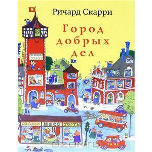 """Книга """"Город добрых дел"""" Ричард Скарри - купить книгу What do people do all day? ISBN 978-5-904946-21-0 с доставкой по почте в интернет-магазине OZON.ru"""