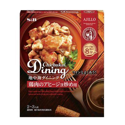 地中海ダイニング <鶏肉のアヒージョ炒め用> - 食@新製品 - 『新製品』から食の今と明日を見る!