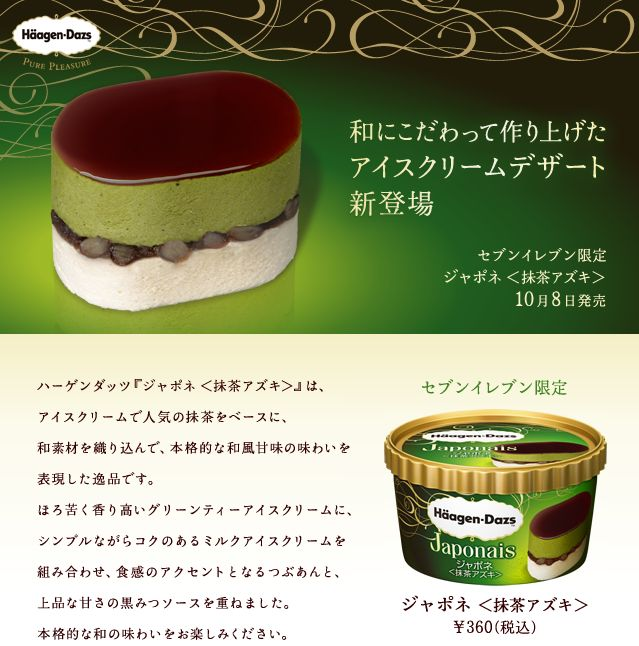 haagendazs japonais ice cream food science japan