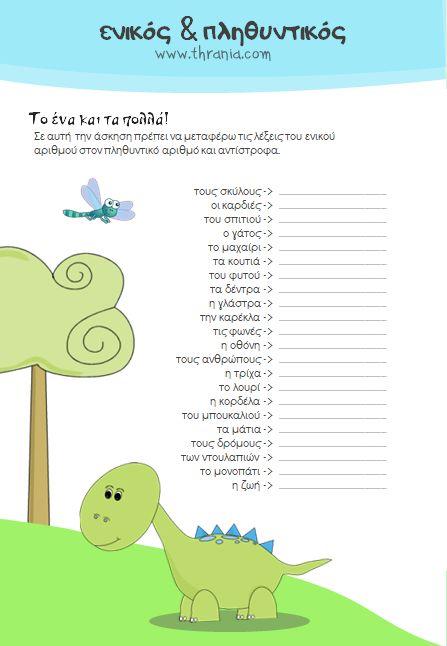 NEA άσκηση για τη Γλώσσα! Τα μέρη του λόγου: ''Ενικός & πληθυντικός αριθμός''