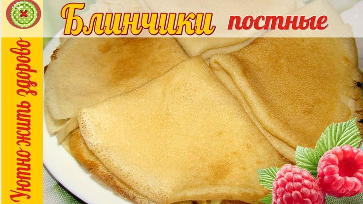 Готовим вкусные блины без яиц и молока. / Vegetable pancakes without egg...