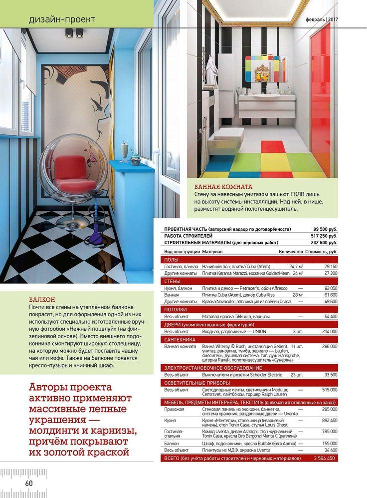 журнал идеи вашего дома,выпуск февраль 2017,публикация проекта в журнале идеи вашего дома, ИВД, проект, по следам джеймса бонда