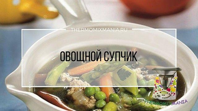 Овощной супчик Термомикс TM5 от @TanjaKucherРЕЦЕПТЫ ТЕРМОМИКС | Thermomixmania