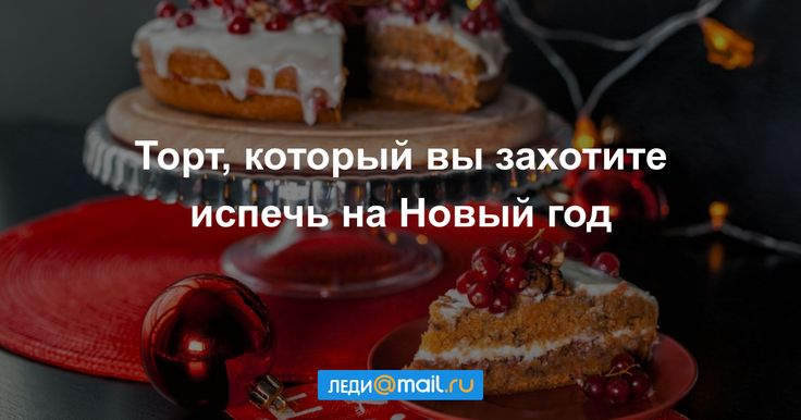 Торт Новогодний - пошаговый рецепт с фото: Этот праздничный торт прост как по составу ингредиентов, так и в приготовлении. - Леди Mail.Ru