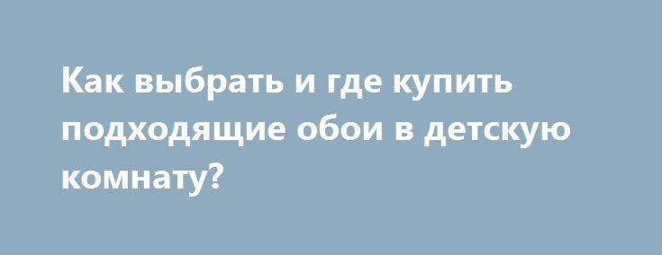 Как выбрать и где купить подходящие обои в детскую комнату? http://niidg.ru/remont-i-interer-doma/kak-vybrat-i-gde-kupit-podxodyashhie-oboi-v-detskuyu-komnatu/  Создание интерьера детской комнаты – весьма ответственное и важное занятие. В этом нет ничего удивительного, ведь все, что окружает ребенка, влияет на его физическое и психическое развитие, мировосприятие. Далеко не самую последнюю роль в создании интерьера детской комнаты играют обои. Именно поэтому их выбору нужно уделить должное…
