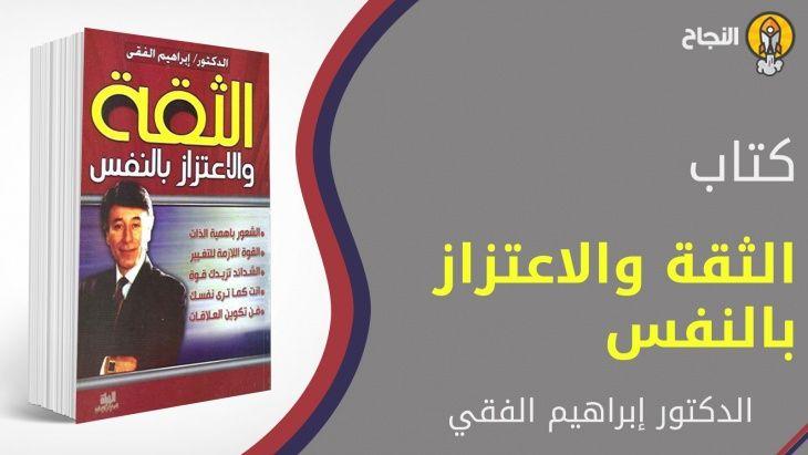 ملخص كتاب الثقة والاعتزاز بالنفس للدكتور إبراهيم الفقي Incoming Call Screenshot Incoming Call