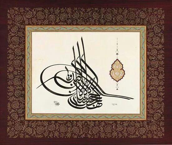 Rahman 60- Hasan Çelebi