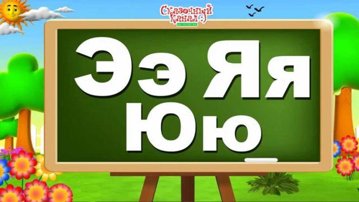 Поем русский алфавит. Обучающее видео
