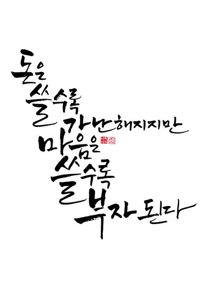 calligraphy_돈은 쓸수록 가난해지지만 마음은 쓸수록 부자 된다
