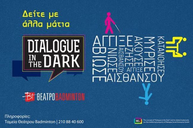 Dialogue in the Dark «Δείτε» με άλλα μάτια στο Θέατρο Badminton Το «Dialogue in the Dark» δεν είναι μία ακόμα έκθεση, αλλά ένα θεμελιώδες γεγονός που αλλάζει την κοσμοθεωρία μας.