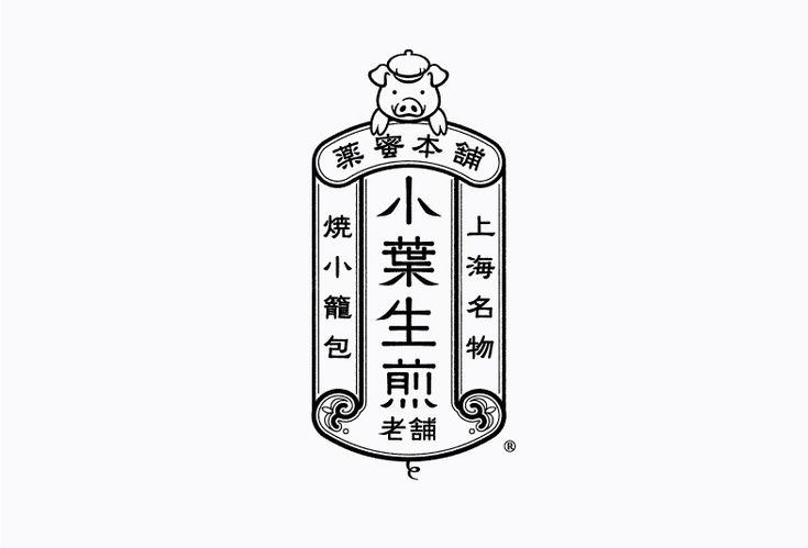 XIAO YE SHENG JIAN – 大阪のブランディングデザイン事務所 8otto