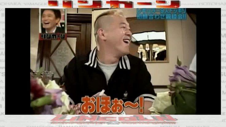 【超レア】 💙 リンカーン 💙 第2回 緊急招集どっきり初顔合わせ会 💫 「ドッキリ親睦会」 (2005年10月25日)