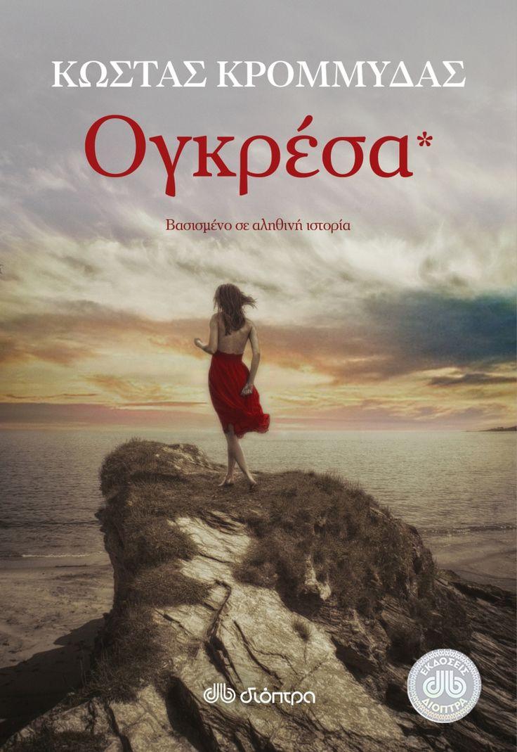 Κρυμμένα μυστικά στο παρελθόν υφαίνουν αργά στο σήμερα τον ιστό της αλήθειας, με οδηγό το πάθος και τα ένστικτα... http://www.dioptra.gr/Vivlio/364/771/Ogkresa/