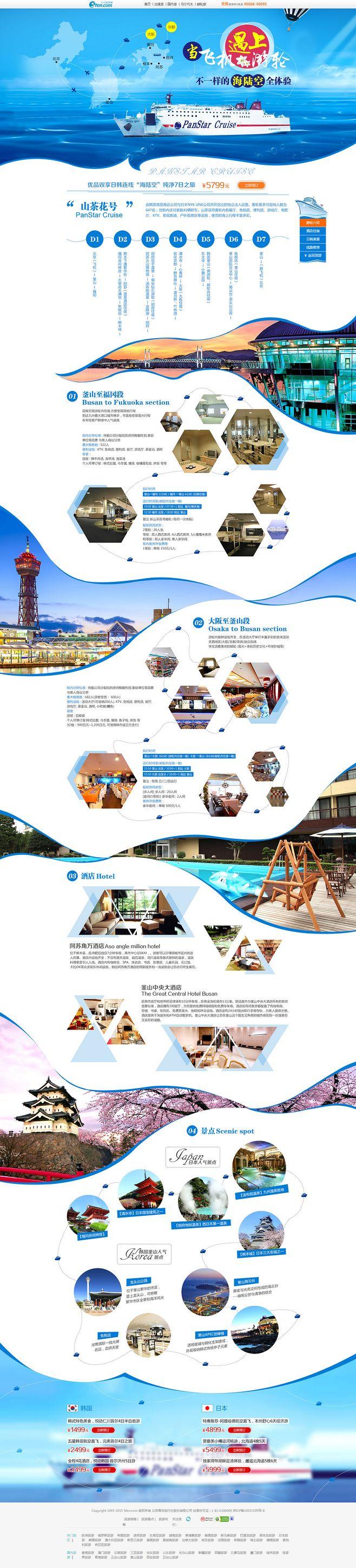 일본과 한국 여행, 한국 관광, 일본과 한국에 여행 경비 -...