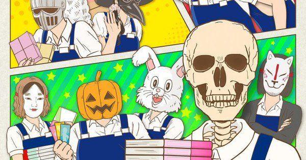 Icymi Crunchyroll Adds Uzamaid Skull Face Bookseller Honda San