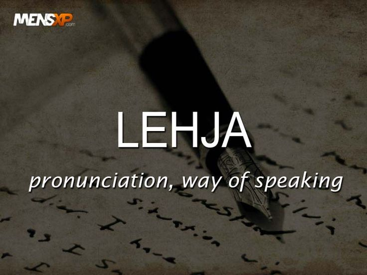 33 Magical Urdu Words That You Should Use More Often