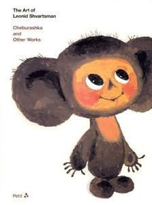 · · the art of leonid shvartsman: cheburashka & other works: Ilustraciones Vintage, Ilustracion Vintage