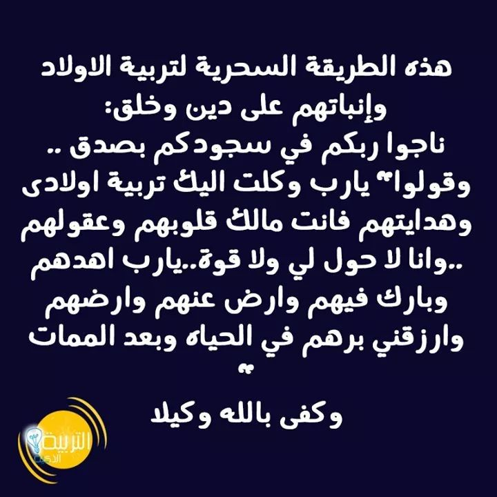 Pin by Rose Flower on كلمات قيمة   | Islamic phrases, Islam