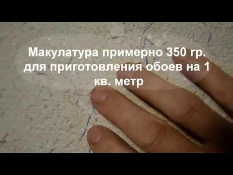 Жидкие обои своими руками - YouTube