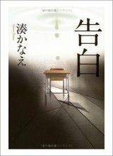 CINE(EDU)-837. Confessions. Dir. Tetsuya Nakashima. Drama. Xapón, 2010. Nun instituto, o último día de clase, unha profesora despídese dos seus alumnos e,  anuncíalles que deixa a escola, confésalles que a súa filla de 4 anos que, aparentemente, morreu afogada na piscina da escola, foi en realidade asasinada por dous estudantes desa mesma clase.  http://kmelot.biblioteca.udc.es/record=b1522682~S1*gag http://www.filmaffinity.com/es/film950530.html