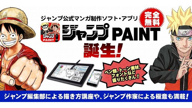 MANGA: Make you #manga debut with free Shonen Jump paint software! http://www.crunchyroll.com/anime-news/2017/06/27-1/learn-to-manga-with-jump-paint?utm_campaign=crowdfire&utm_content=crowdfire&utm_medium=social&utm_source=pinterest @crunchyroll