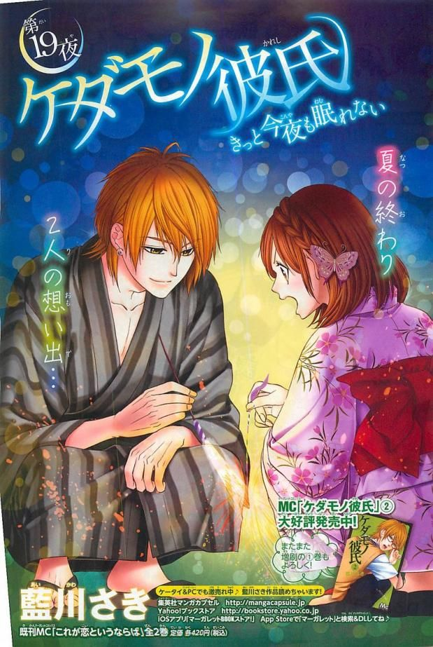Mangalator.ch Kedamono Kareshi ch. 19 Manga Titles