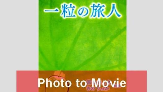日本の名曲「夕焼け小焼け」の音楽に合わせ、出版本の紹介を。
