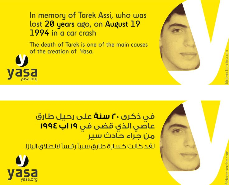 #yasa #awareness #anniversary