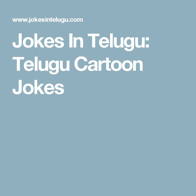 Jokes In Telugu: Telugu Cartoon Jokes