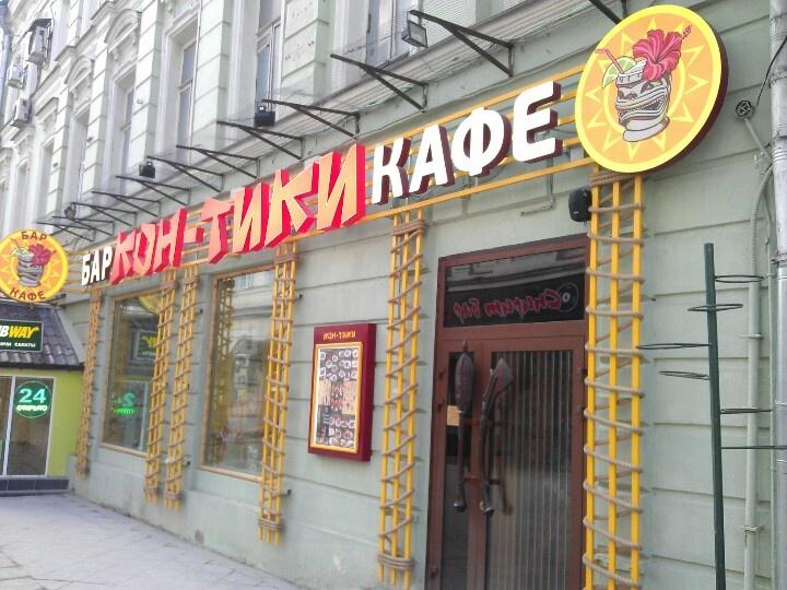 Кафе-бар Кон-Тики во время трансляции в кинотеатрах одноименного фильма, по логике, должен будет больше заработать. Стоит пользоваться пиаром Голивуда!
