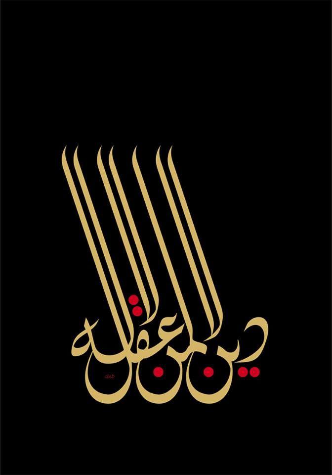 Mouneer Al Shaarani - لا دينَ لِمَن لا عقلَ لهُ (إبن عربي) - There is no religion for the Non-sapiens (Eben Arabi)