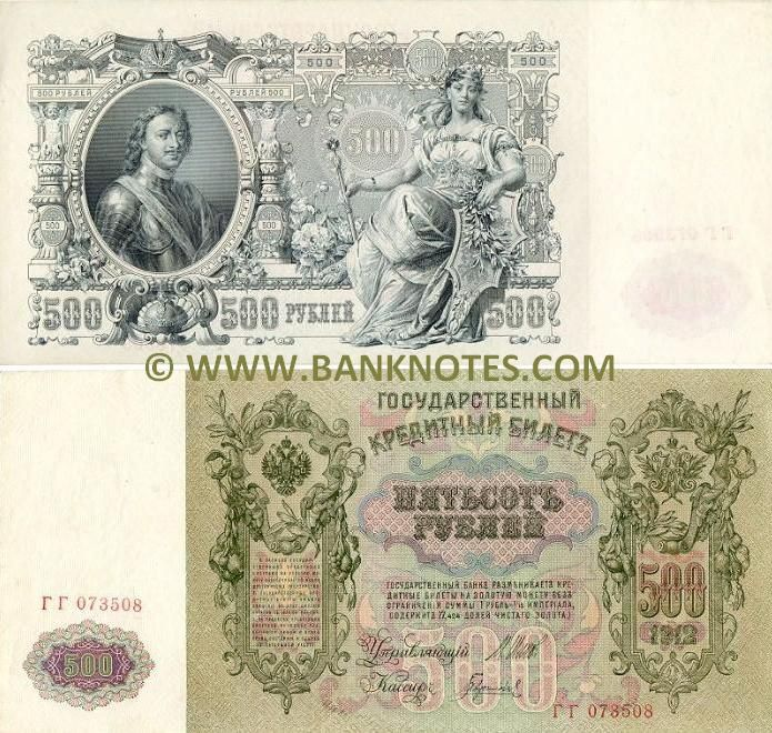 Russia 500 Rubles 1912 •  Front: Effigy of Czar Peter I, The Great in battle suit. Seated allegoric woman symbolising Mother Russia. Back: Arms. Watermark: Effigy of Czar Peter I, The Great.