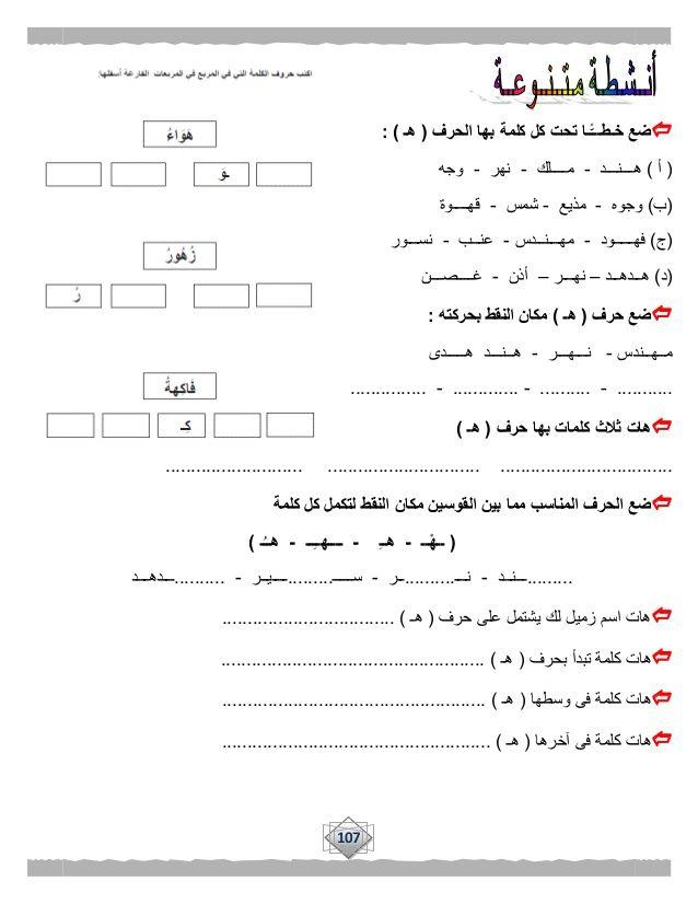 بوكلت تدريبات اللغة العربية للصف الأول الابتدائى الجديد للترم الأول 2 Learning Arabic Arabic Alphabet Preschool Worksheets