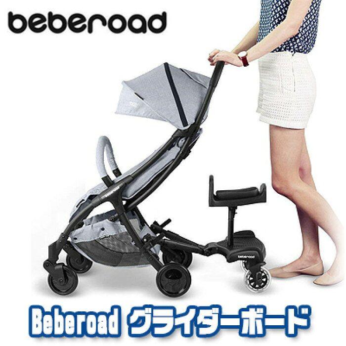 楽天市場 ベビーカー 補助 Beberoad グライダーボード ベビーカー用 ステップ 2人乗り 二人乗り ベビーカー用ステップ ベビーカー 補助シート ステップ ボード ステップシート オプション ステップボード 兄弟 姉妹 Beberoad Glider Board Bbr Baby 1号店 グライダー