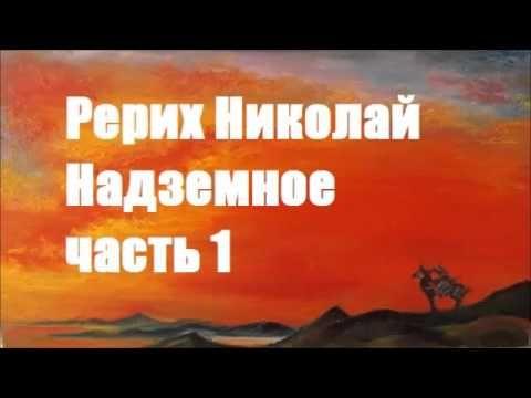 Рерих Николай – Надземное, часть 1