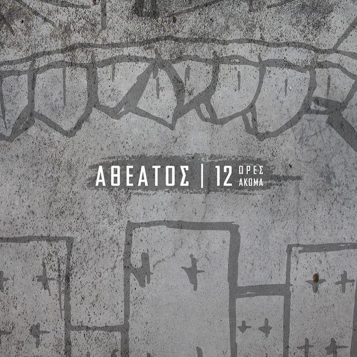 Η νέα κυκλοφορία της 5th Season έρχεται από τον Αθέατο και την 3η του προσωπική δουλεία με τίτλο «12 ώρες ακόμα» δίνοντάς συνέχεια στον προηγούμενο δίσκο «24 ώρες [http://www.hiphop.gr/page/3020]».