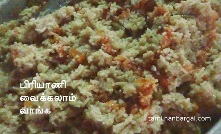 சுவையான பிரியாணி செய்யலாம் வாங்க தயார் செய்யும் முறை URI: http://tamilnanbargal.com/node/59616   #tamil #samayal #தமிழ் #சமையல்