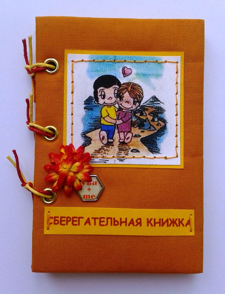Волшебный мир ручной работы от Glenna: Шуточная сберегательная книжка